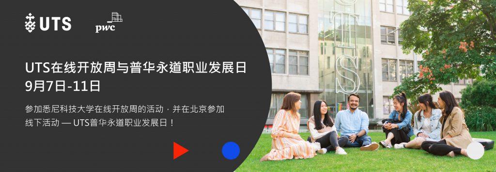 UTS在线开放周和普华永道职业发展日